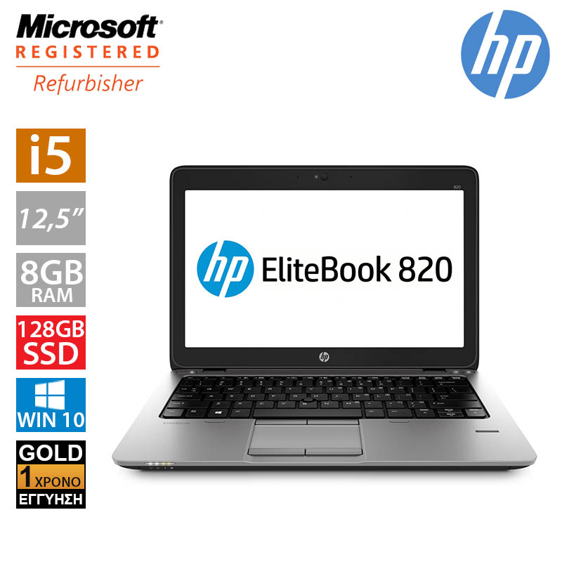 "Hp EliteBook 820 G2 12.5"" (i5 5200U/8GB/128GB SSD)"