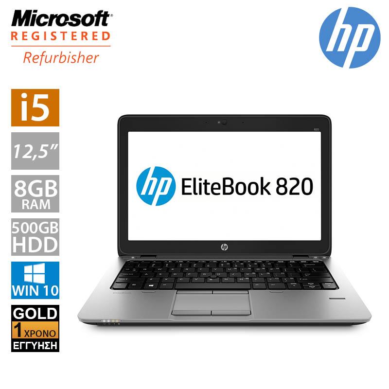 """Hp EliteBook 820 G2 12.5"""" (i5 5300U/8GB/500GB HDD)"""