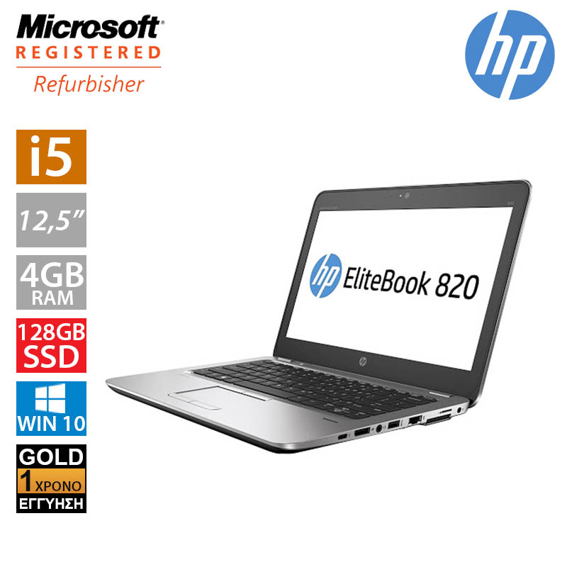 "Hp EliteBook 820 G1 12.5"" (i5 4300U/4GB/128GB SSD)"