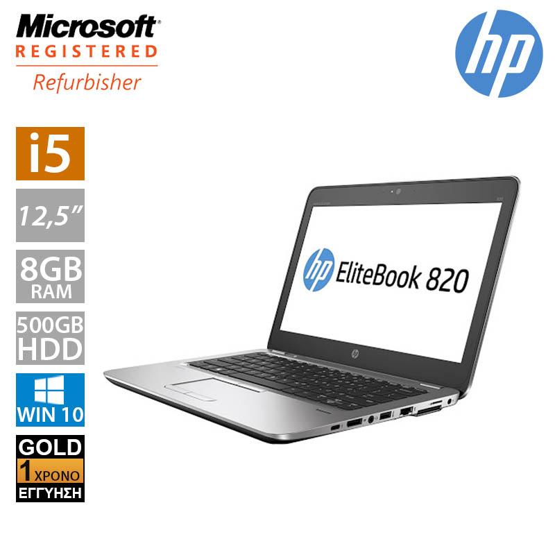 """Hp EliteBook 820 G1 12.5"""" (i5 4200U/8GB/500GB HDD)"""