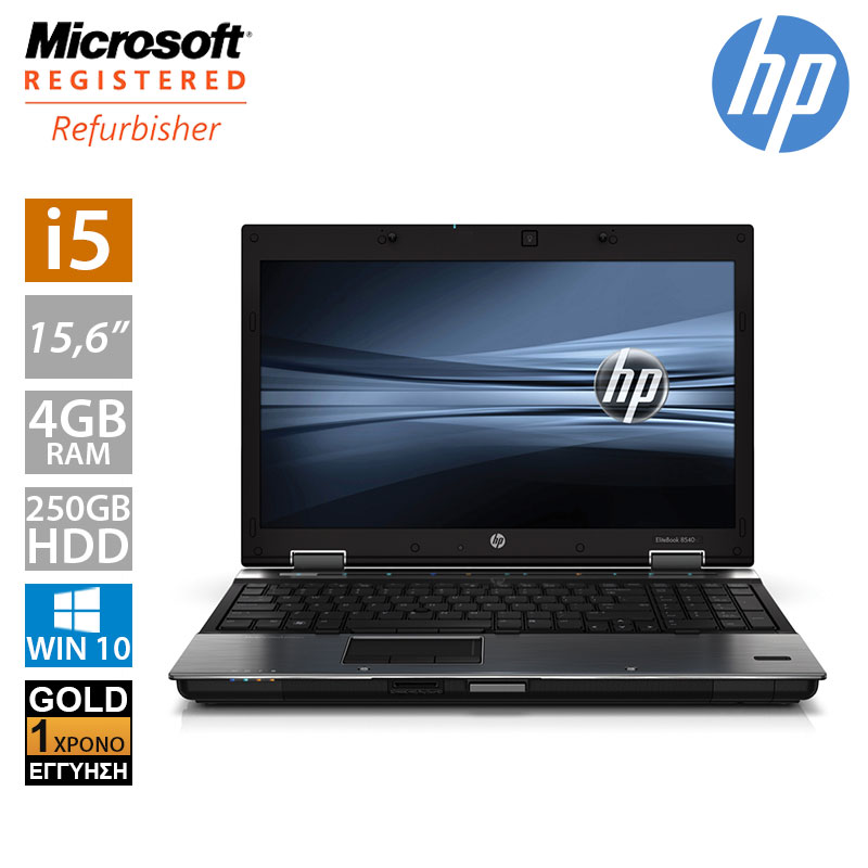 "Hp EliteBook 8540p 15.6"" (i5 520M/4GB/250GB HDD)"